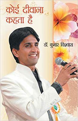 Koi Deewana Kahta Hai Paperback