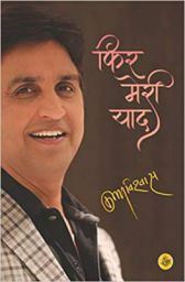 Phir Meri Yaad by Kumar Vishwas