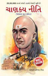 Chanakya Neeti (Gujarati, Paperback, Mishra Rajeshwar)