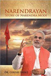 Narendrayan Paperback by Girish Dabke (Author)