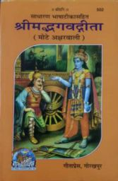 Shrimad Bhagavad Gita With Hindi Commentary Bold Fonts(Hardcover, Hindi, gita press)